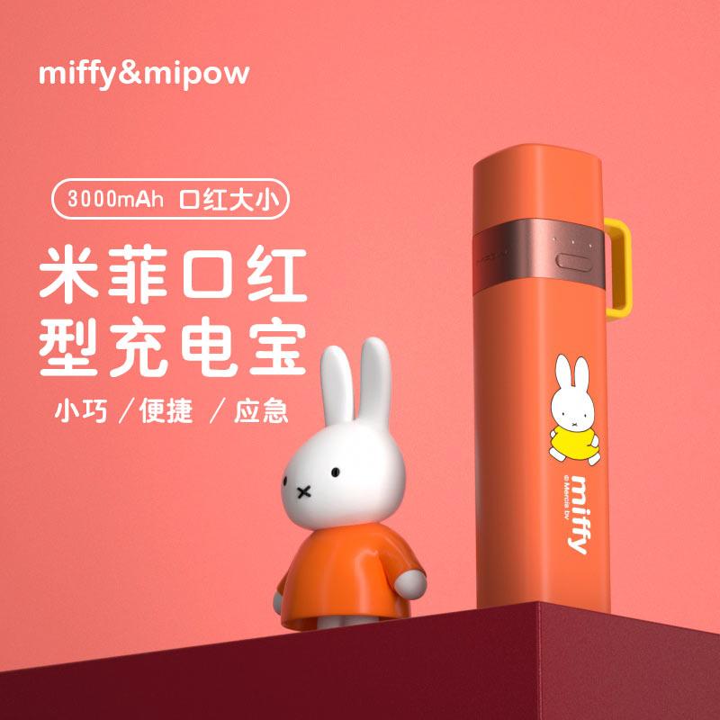 MIPOW米菲官方旗舰正品自带线迷你移动电源超薄小巧便携应急充口红大小适用于苹果12iPhone13手机