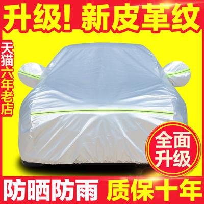 北京现代名图瑞纳镭识领动ix35途胜悦纳汽车衣车罩防晒防雨隔热厚