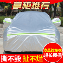 Toyota Carlo Lawei leiling Camry car hood car Sleeve Sunscreen Rainproof insulation 2017 dedicated