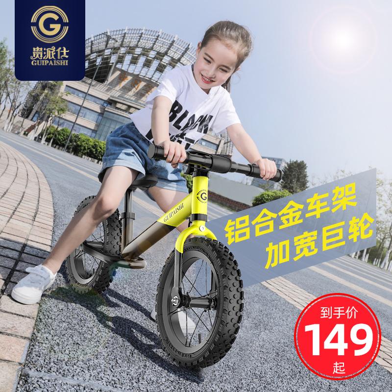 贵派仕平衡车儿童无脚踏自行车1-3-6岁宝宝滑步车学步滑行车单车
