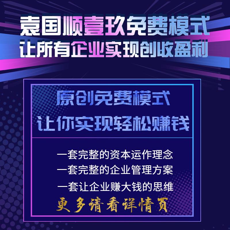 袁国顺壹玖免费模式视频教程壹玖资本营销运营商业模式案例分析