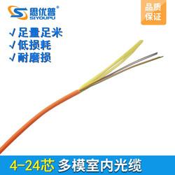 室内4芯多模光缆6芯多模光纤8芯光缆12芯多模束状软光缆GJFJV-4A1