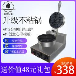 蛋仔兄弟 商用电热华夫饼机华夫炉格子饼机 家用华夫松饼机器模具