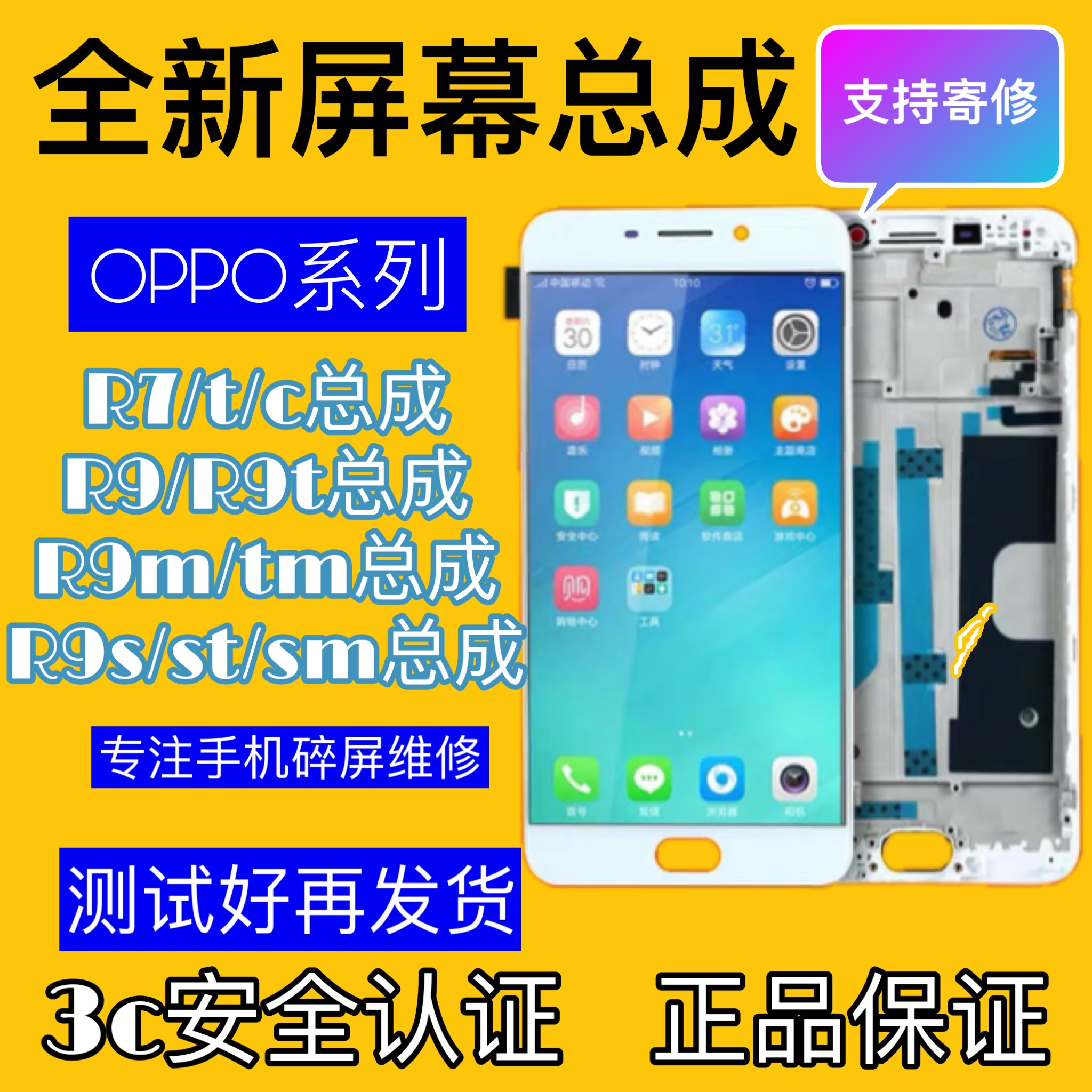 oppor9m屏幕总成R9tm r7s r9plus r9s a79手机原装内外显示屏r11t图片