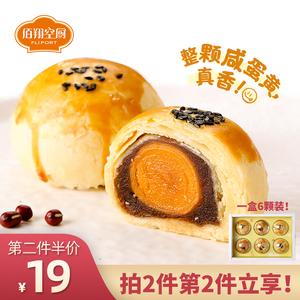 佰翔空厨蛋黄酥手工咸鸭蛋黄厦门糕点美食特产网红零食伴手礼中秋