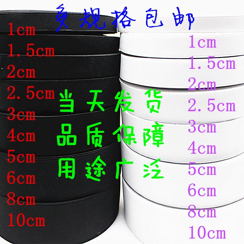 优质宽松紧带黑白色加厚1cm-10cm券后4.80元