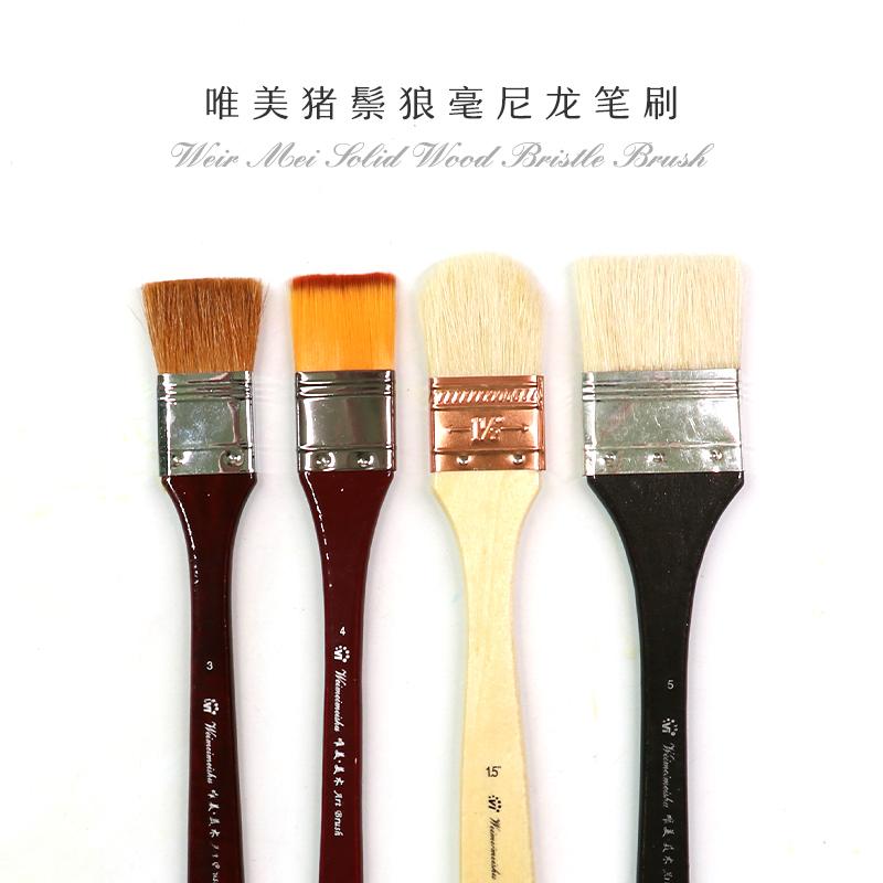 唯美美术猪鬃狼毫尼龙油画刷1-5号板刷排刷油画笔底纹笔刷子