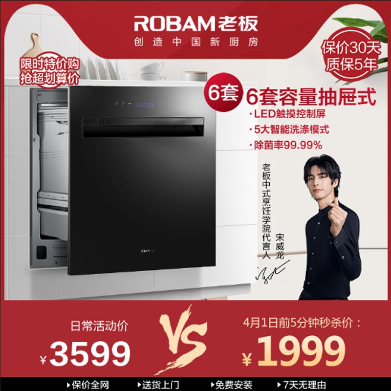 robam /老板wqp6-w771家用洗碗机质量如何