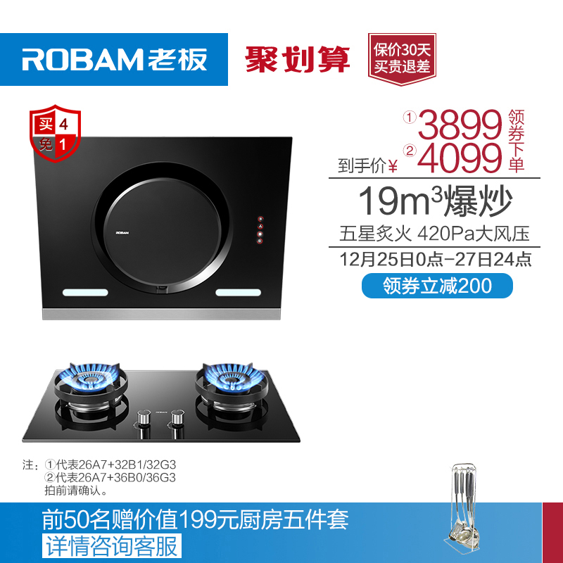 Robam/老板26A7+36B0/36G3/32B1/32G3抽油烟机燃气灶套餐烟灶侧吸