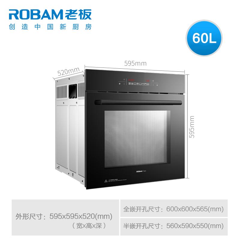 老板R073智能触控大容量嵌入式烤箱电烤箱镶嵌式烘烤箱厨房家用