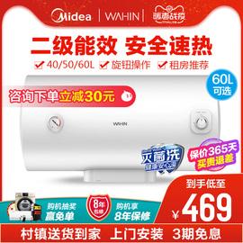 美的出品华凌热水器电家用储水式40升小型速热50L洗澡60L卫生间Y1图片