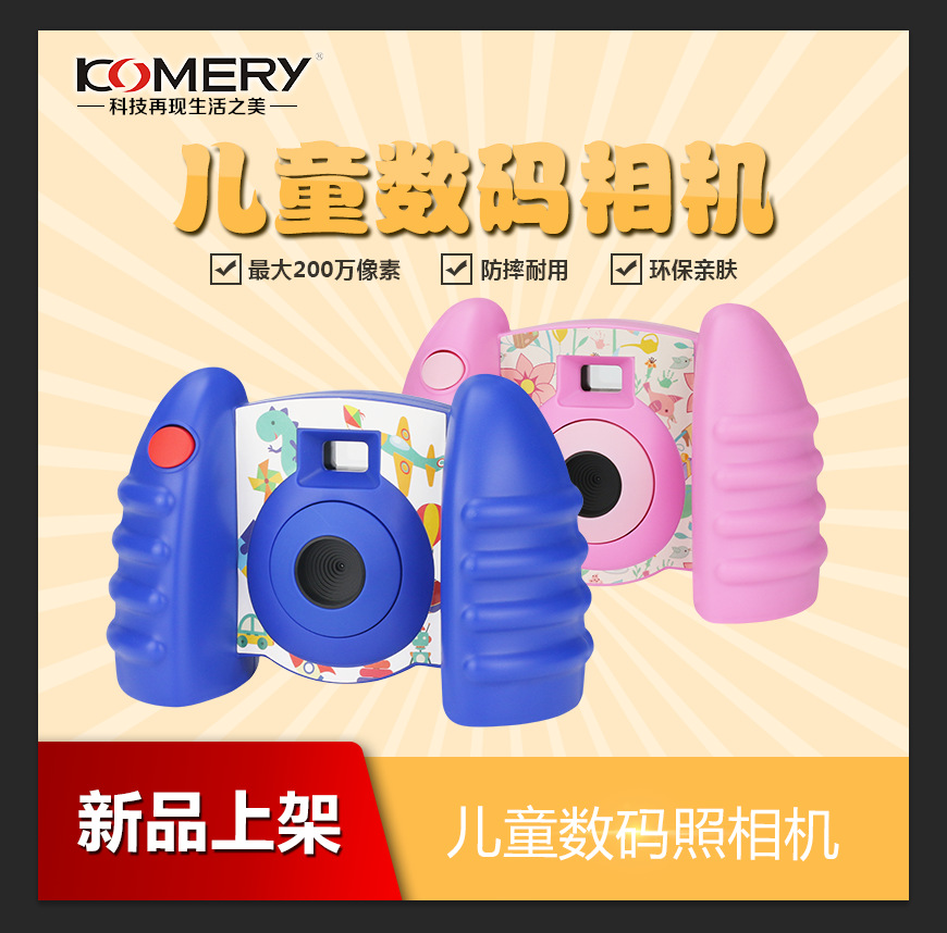 New childrens digital camera HD camera cartoon Mini early education educational fun toys