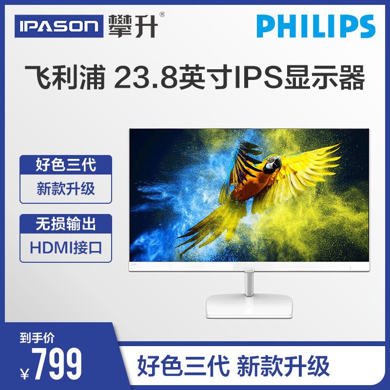 飞利浦 247E9Q 23.8英寸台式电脑显示器高清IPS屏幕液晶屏显示器