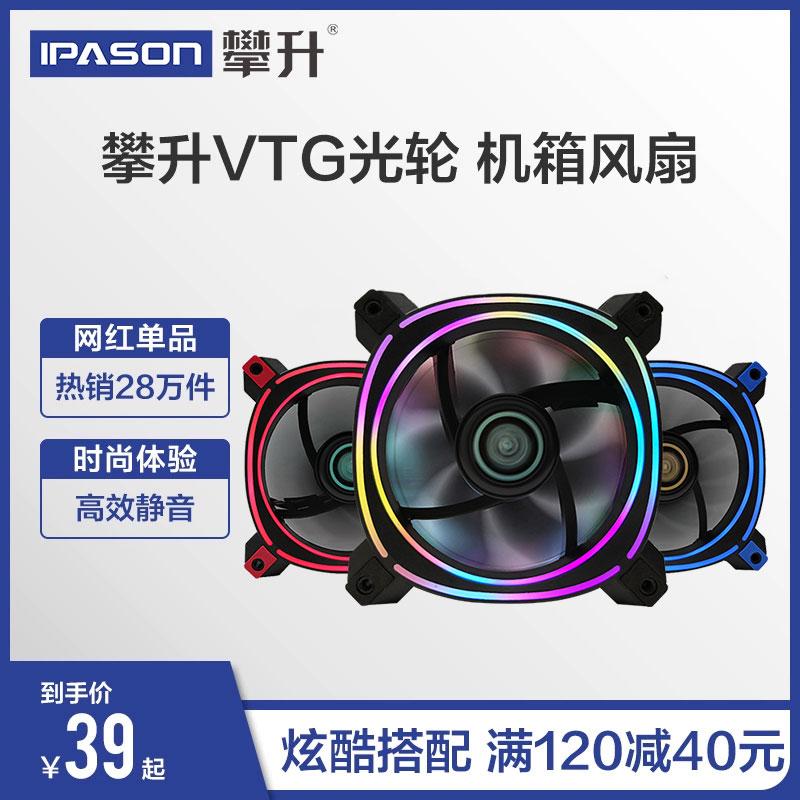 IPASON/攀升 VTG台式炫光静音光轮电脑机箱风扇12cm机箱散热风扇