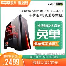 攀升十代i5 10400F/GTX1050TI 吃鸡LOL独显游戏台式办公网吧组装电脑主机DIY整机全套