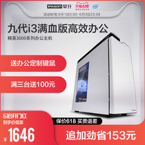 整机DIY台式吃鸡电脑主机全套游戏组装机GTX10608500升8400i5