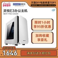 攀升灵悦E3十代I310100主机企业客服家用商用办公台式组装电脑主机DIY组装机兼容机整机全套