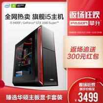 攀升i59400F升十代10400GTX1660super高配台式吃鸡电脑主机电竞游戏型DIY组装机全套台式机网吧gta5整机