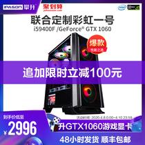 攀升彩虹一号i59400FGTX106016G高配电竞吃鸡台式电脑主机DIY组装游戏整机网吧主机全套