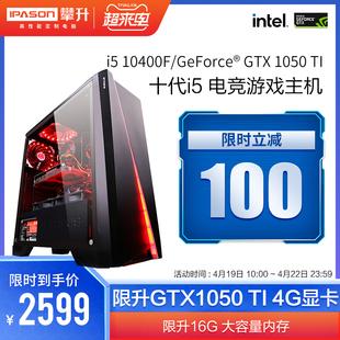 10400F 吃鸡LOL独显游戏台式 GTX1050TI 攀升十代i5 办公网吧组装 电脑主机DIY整机全套