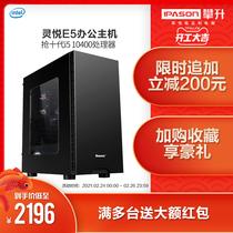 攀升灵悦E5十代i510400台式家用商用办公电脑主机游戏设计师电脑DIY组装机整机全套
