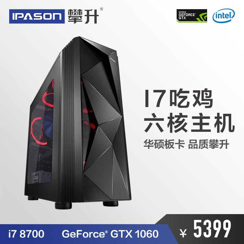 攀升 i7 8700/GTX1060台式电脑主机全套高配吃鸡游戏水冷组装整机