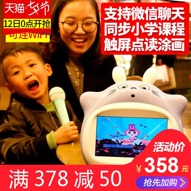 鲁奇亚早教机V69触摸屏WIFI护眼学习儿童宝宝3-6岁智能视频故事机