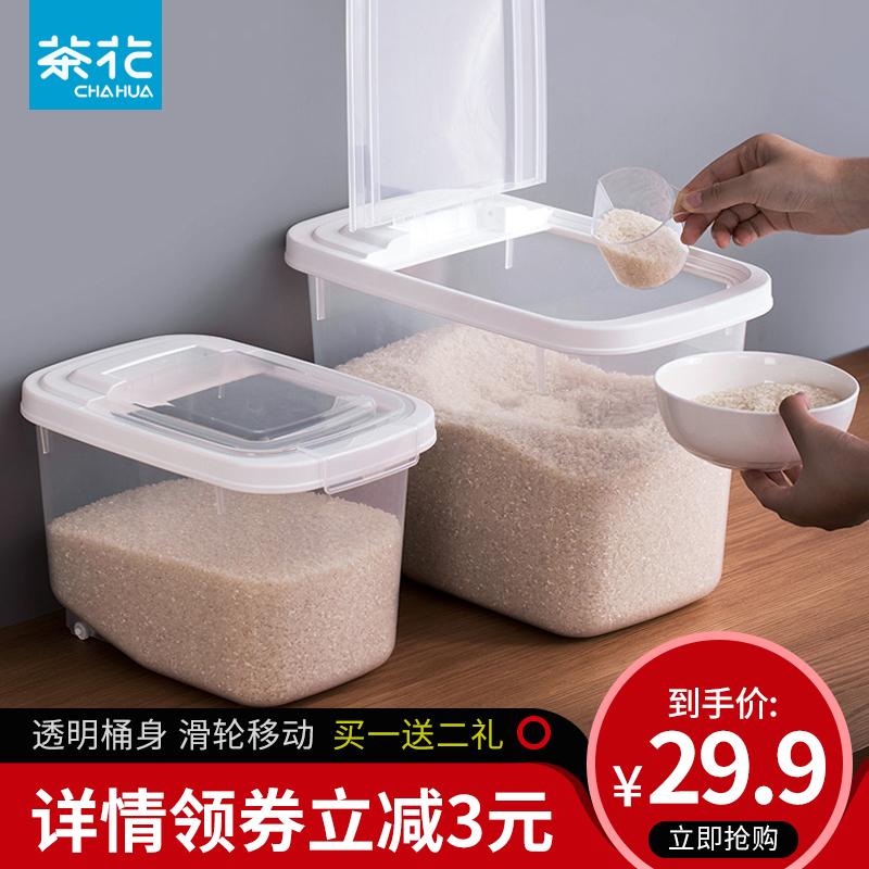 茶花10斤5kg透明嵌入式塑料防虫防潮密封小号20斤装面粉家用米桶限10000张券