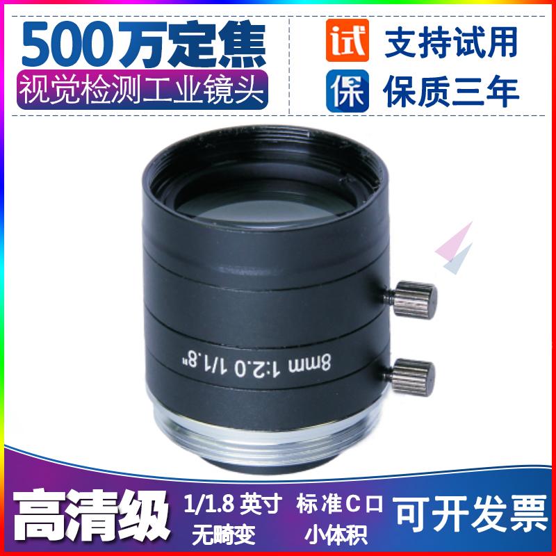 高清 工业相机镜头 无畸变 8mm 1/1.8 C接口 机器视觉 CCD镜头