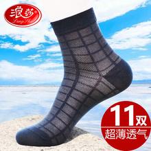 袜子男士中筒袜浪莎夏天超薄款透气男袜防臭吸汗棉袜春夏季长短袜