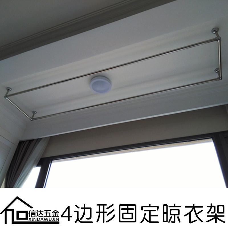 阳台固定晒衣架四杆四方形衣架加厚全包围挂衣架固定晾衣杆包邮