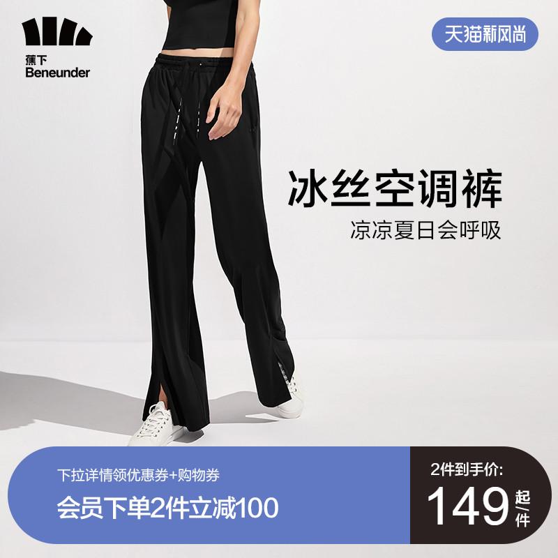 蕉下阔腿裤女夏季薄冰丝防晒裤2021年新款黑色休闲裤垂坠开叉裤子