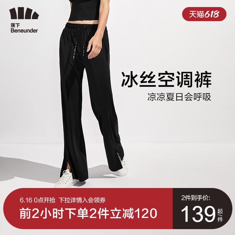 蕉下阔腿裤女夏季薄开叉防晒裤2021年新款黑色休闲裤垂坠冰丝裤子