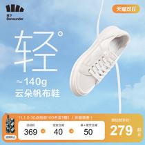 双11预售蕉下小白鞋21女新款休闲鞋百搭帆布鞋厚底增高运动鞋