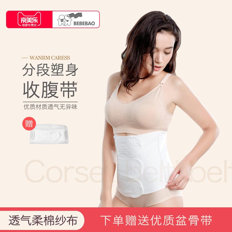 Bebebao послеродовой брюшной полости с формированием корсетной сетки воздухопроницаемый Беременные женщины с кесаревым сечением для