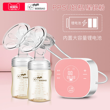 Bebebao Electric Milk Absorber Double-sided Milking Device Postpartum Genuine Silent Suction Large Automatic Massage Integration