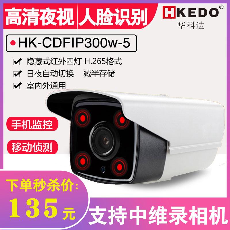 华科达HK-CDFIP300w-5监控高清夜视摄像头300W网络减半存储H.265