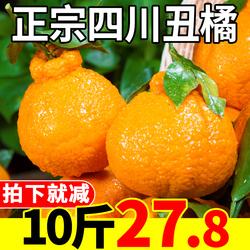 四川丑橘不知火新鲜水果当季整箱10斤丑八怪大橘子丑桔丑蜜柑包邮