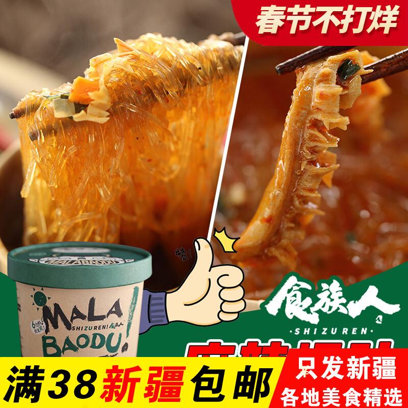 食族人麻辣爆肚酸辣粉150g桶装速食重庆正宗网红食人族方便粉丝