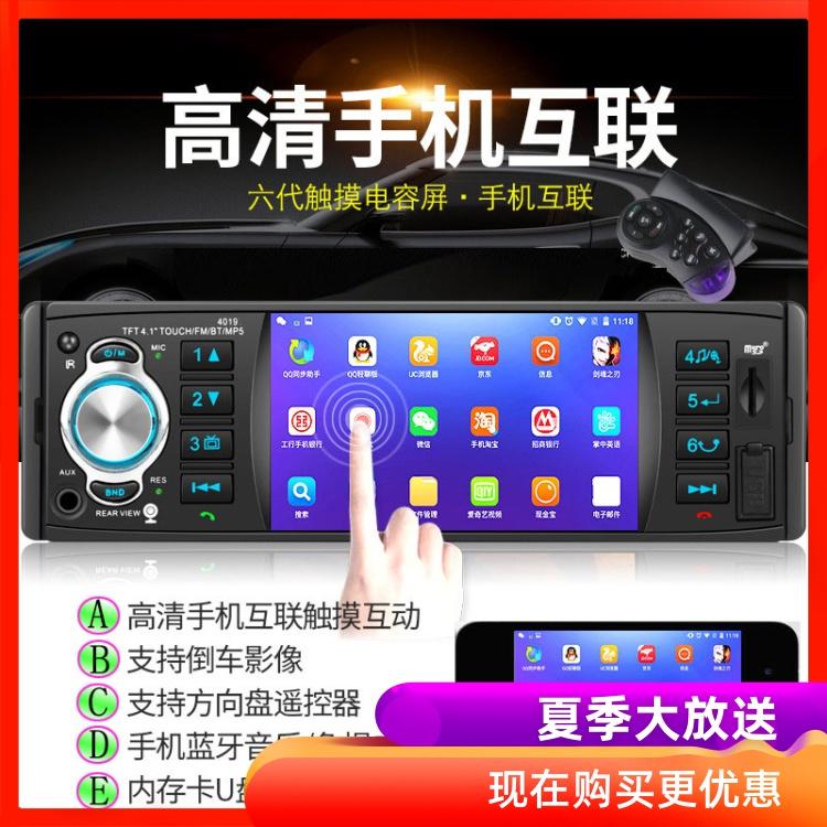 大众普桑塔纳2000老捷达志俊3000专用汽车收音机蓝牙MP5改装旧CD图片