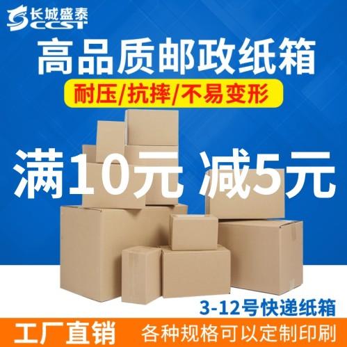 3-13号淘宝邮政快递纸箱/发货打包搬家包装纸盒子/订定做印刷批发