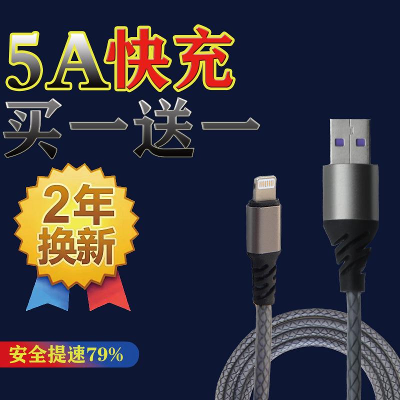 洛宾数据线5A大电流超级快充苹果华为闪充安卓type-cUSB硅胶接口