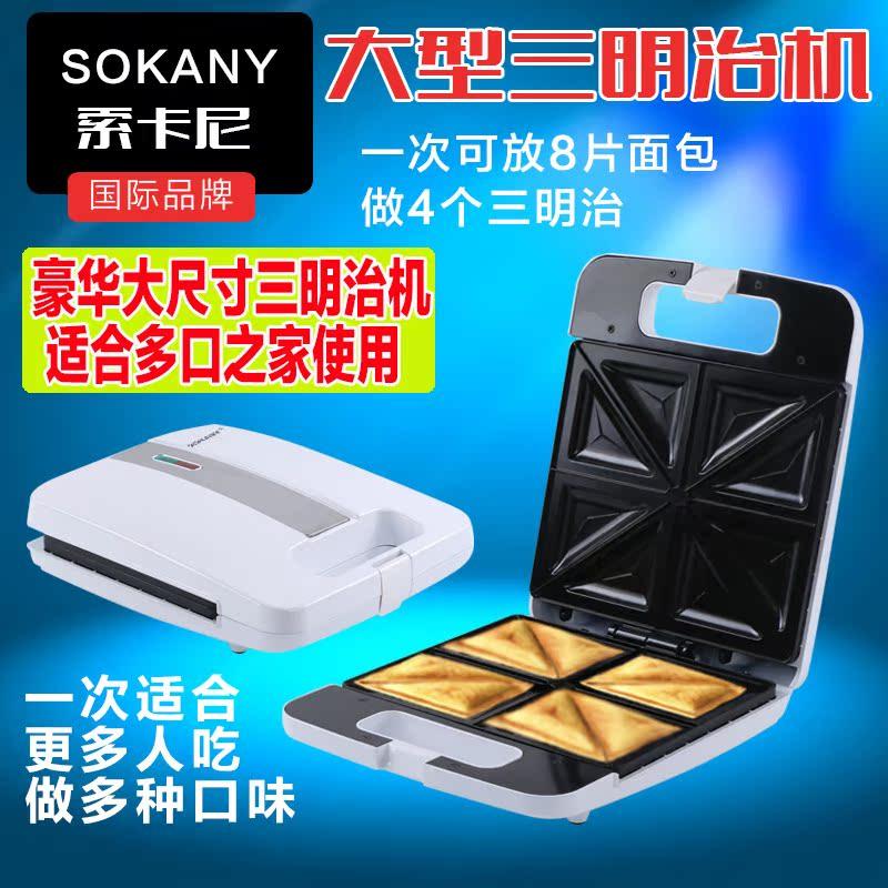 SOKANY негабаритный размер домой сэндвич машинально жаркое хлеб машина три культура лечение машинально многофункциональный завтрак машинально артефакт