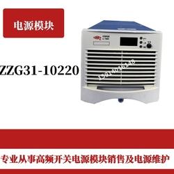 许继电源ZZG31-10220直流屏充电模块高频开关整流电源全新原装