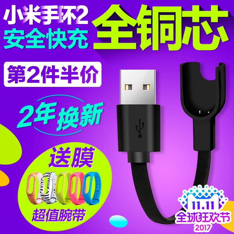 小米手環2充電器 小米手環充電線 1代二代光感版計步器數據充電線