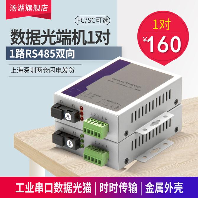 1路RS485双向数据光端机485光纤延长器数据光猫收发器1对 汤湖