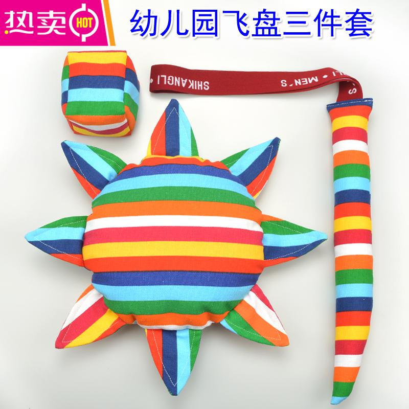 儿童沙包 幼儿园软飞盘 小朋友自制手工布尾巴彩虹三件套包邮