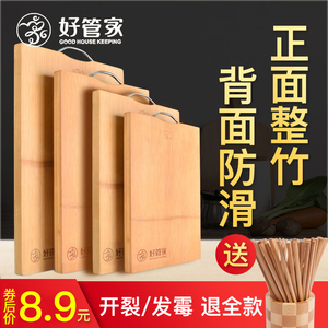 领5元券购买整竹菜板家用切菜板擀面板大号案板宿舍用小号砧板热加厚实木朝日