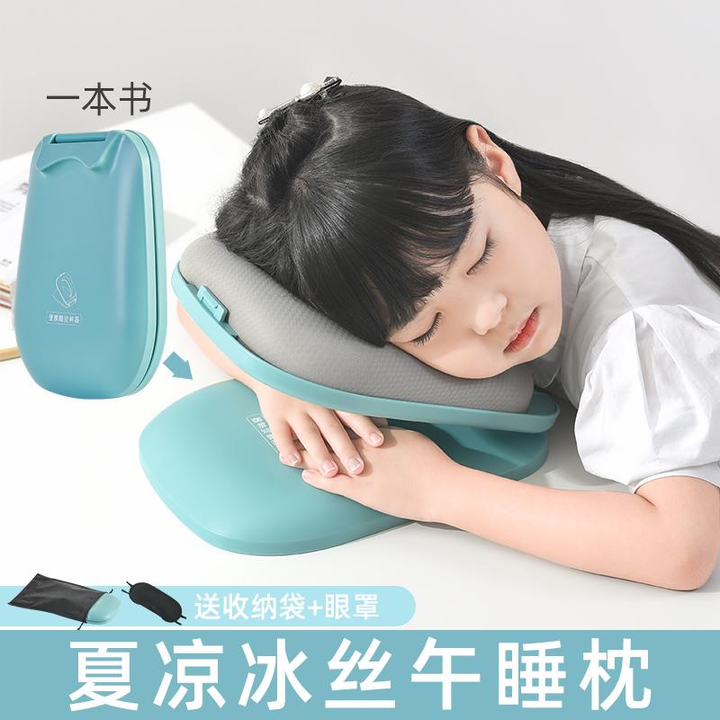 小学生儿童午睡枕趴趴睡枕头桌面上学生神器休夏可折叠冰丝款便携