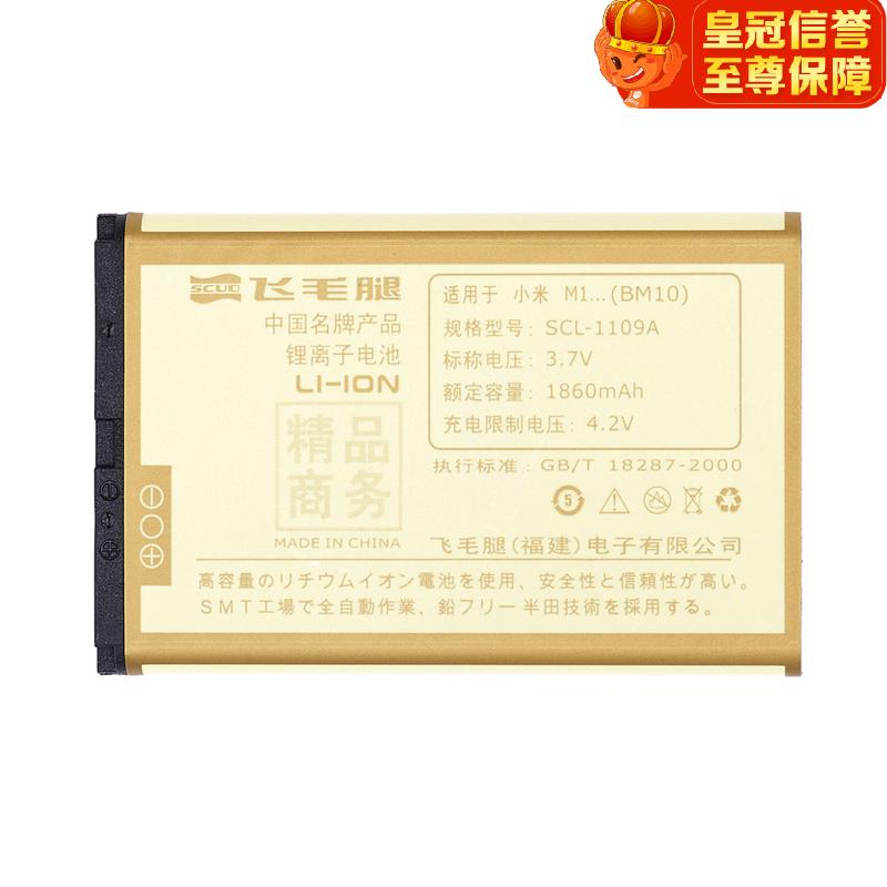 飞毛腿 小米M1/M1S BM10 小米手机电池 1860毫安